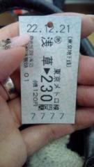西尾夕紀  公式ブログ/12月21日☆ 画像2