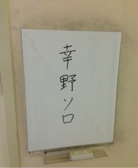 幸野友之 公式ブログ/【無料】幸野ソロの実践WS・・・7月は21日(祝月)と26日(土)に開催。 画像1