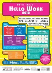 幸野友之 公式ブログ/幸野ソロ 『HELLOWORK2012』 画像1