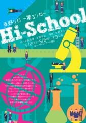 幸野友之 公式ブログ/幸野ソロ 『Hi-School』 画像1