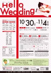 幸野友之 公式ブログ/幸野ソロ第5ソロ〜『Hello Wedding』先行発売はじめました〜 画像1