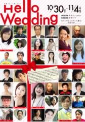 幸野友之 公式ブログ/幸野ソロ第5ソロ〜『Hello Wedding』 画像1
