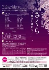 幸野友之 公式ブログ/幸野ソロ【さくら】夢みし者たち〜 画像1