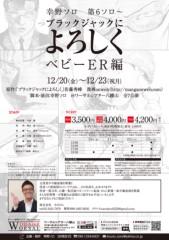 幸野友之 公式ブログ/幸野ソロ公演『ブラックジャックによろしく』チラシ 画像1