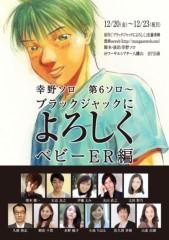 幸野友之 公式ブログ/幸野ソロ公演『ブラックジャックによろしく』お知らせ〜 画像1