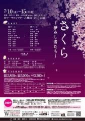 幸野友之 公式ブログ/幸野ソロ 7月公演『さくら』夢みし者たち〜チケット予約は下記アドレスより 画像1