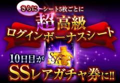 神獄のヴァルハラゲート 公式ブログ/【お知らせ】新機能!!高級ログインボーナス登場!! 画像3