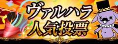 神獄のヴァルハラゲート 公式ブログ/【予告】2/26(木)〜2/28(土) ヴァルハラ人気投票!! 画像1