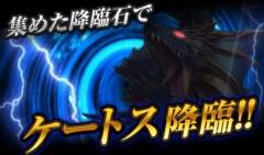 神獄のヴァルハラゲート 公式ブログ/【お知らせ】2/15(日)23:59まで 降臨イベント開催!! 画像1
