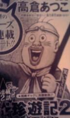 ソナーポケット 公式ブログ/『大決定』 画像1
