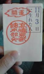 ソナーポケット 公式ブログ/『11月3 日生まれの俺』 画像1