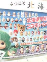 ソナーポケット 公式ブログ/マティー( ´_ゝ`) の札幌珍遊日記 画像1