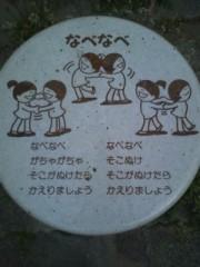 ソナーポケット 公式ブログ/なべなべ!! 画像1