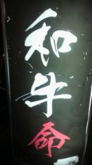 まいける 公式ブログ/肉、ニク、29 の日(*^^*) 画像1