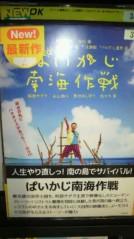 まいける 公式ブログ/沖縄の夢☆彡 画像1