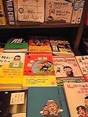 中村純子 公式ブログ/yahoonニュースに出たよ!と有隣堂書店さん! 画像1