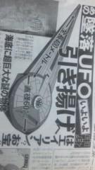 中村純子 公式ブログ/UFOって儲かる? 画像1
