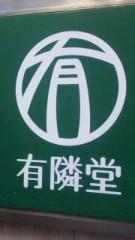 中村純子 公式ブログ/有隣堂書店さま巡り 画像2