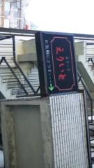 中村純子 公式ブログ/続…伊香保温泉街おもしろ看板 画像2