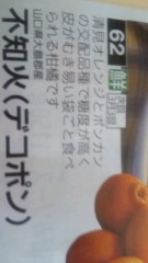 中村純子 公式ブログ/ぽんかん妨害( ̄○ ̄;) 画像2