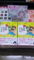 中村純子 公式ブログ/有隣堂書店さま巡り 画像1