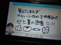 中村純子 公式ブログ/冷製スパ…すぐ出来て美味しい(^∀^)ノ 画像3