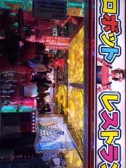 中村純子 公式ブログ/ロボットレストラン(◎o◎) 画像1