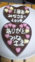 中村純子 公式ブログ/一日遅れのバレンタイン☆ 画像2