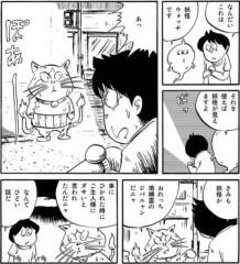 中村純子 公式ブログ/平成の水木しげる先生なのか!? 画像1
