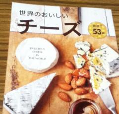 中村純子 公式ブログ/チーズ祭りはじまる… 画像1