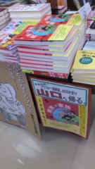 中村純子 公式ブログ/どこのお土産(◎o◎)!? 画像2