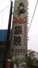 中村純子 公式ブログ/伊香保温泉にやって来ましたぁああ� 画像2