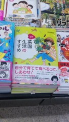 中村純子 公式ブログ/有隣堂書店さま巡り 画像3