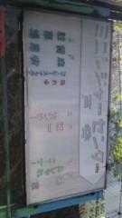 中村純子 公式ブログ/続…伊香保温泉街おもしろ看板 画像3