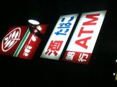 中村純子 公式ブログ/バスと長靴 画像2