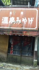中村純子 公式ブログ/伊香保温泉にやって来ましたぁああ� 画像3
