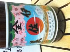 中村純子 公式ブログ/ 芋苗でプレミア芋焼酎当たりました(>▽<)/ 画像3