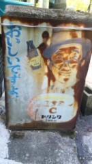 中村純子 公式ブログ/続…伊香保温泉街おもしろ看板 画像1