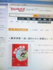 中村純子 公式ブログ/yahoonニュースに出たよ!と有隣堂書店さん! 画像2