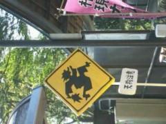中村純子 公式ブログ/富士山話…再び 画像2