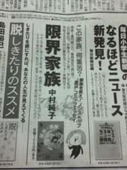 中村純子 公式ブログ/任天堂DSアバター 画像1