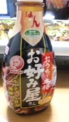 中村純子 公式ブログ/最寄り温泉風呂三昧 画像2