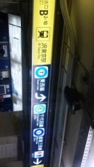 中村純子 公式ブログ/迷路駅 画像2