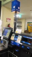 中村純子 公式ブログ/すぐレジ・・・初めて見たびっくり(◎O◎) 画像3