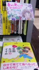 中村純子 公式ブログ/あなたの脳機能… 画像2
