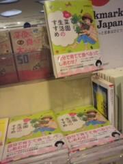 中村純子 公式ブログ/家政婦はミタ?家政婦をミタ!? 画像2