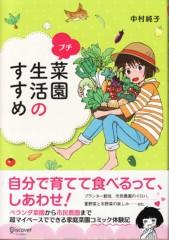中村純子 公式ブログ/秋晴れ!ナスナスナス! 画像2