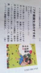 中村純子 公式ブログ/ドラえもん、実写化( ̄○ ̄;) 画像3