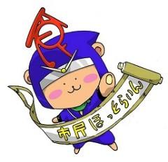 中村純子 公式ブログ/キャラはロゴ以上にすごい! 画像1