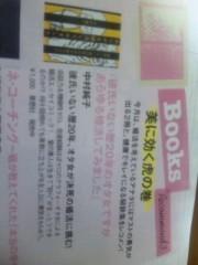 中村純子 公式ブログ/虎は猫科の肉食シンボルガオー 画像2